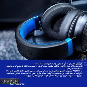 هدست بازی ریزر مدل KRAKEN For Console