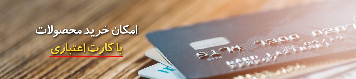 خرید با کارت اعتباری